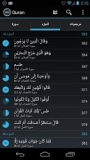 quran android 3