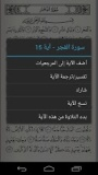 quran android 4